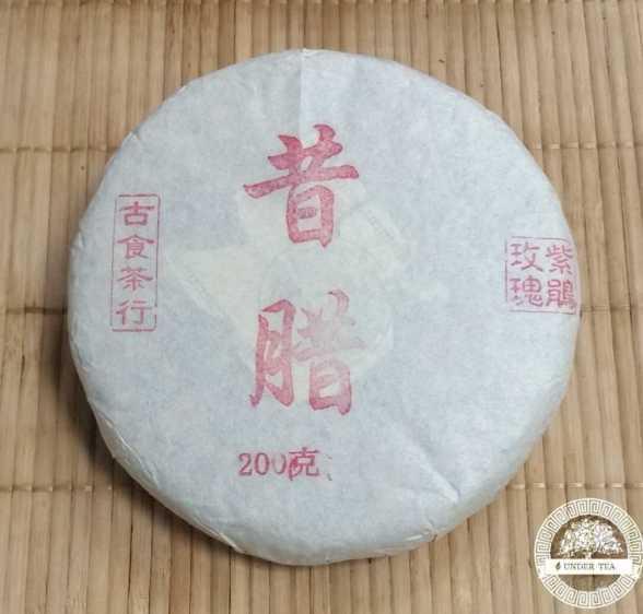 Цзы Цзюань Шен Мэй Гуй