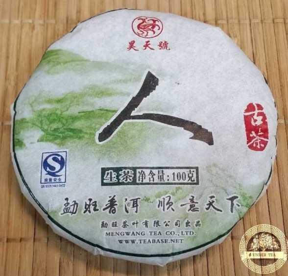 Мэнг Ванг Шен Пуэр