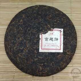 Юн Чжэнь Гунтин