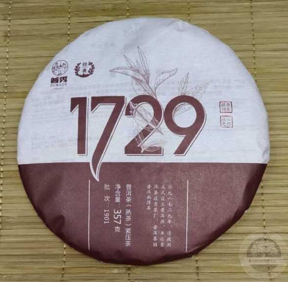 Pursue Пу Сю 1729