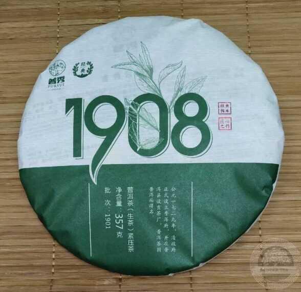 Pursue Пу Сю 1908