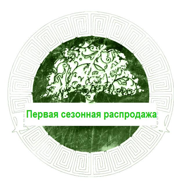 Первая РАСПРОДАЖА UnderTea